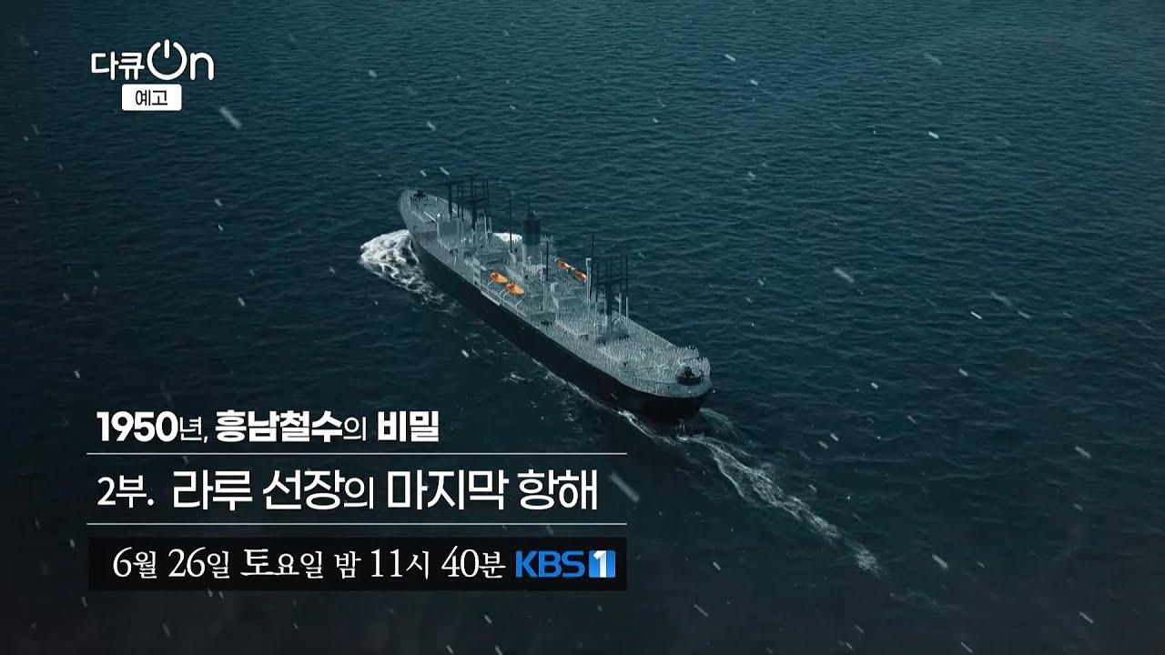[다큐ON 예고] 1950년 흥남철수의 비밀 - 2부 라루 선장의 마지막 항해 | KBS 방송