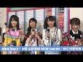 馬嘉伶 大森美優 山内瑞葵 篠崎彩奈 第10回AKB48総選挙2018直後インタビュー 山本彩 …