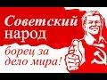 Иностранцы о СССР ☭ Советский народ борец за дело мира ☆ Наша Родина Советский Союз ☭ USSR.