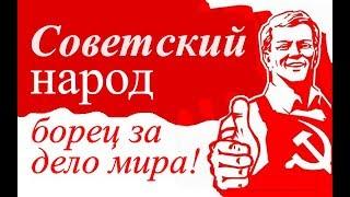 Иностранцы о СССР ☭ Советский народ борец за дело мира ☆ Наша Родина Советский Союз ☭ USSR