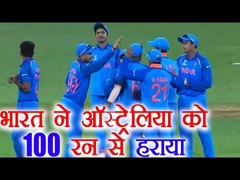 India defeats Australia by 100 runs in U-19 World cup match, Prithvi Shaw shines | वनइंडिया हिन्दी