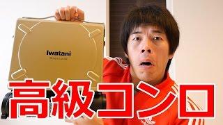 イワタニの高級コンロがキター! thumbnail