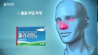 [Bayer] 클라리틴 광고 15초