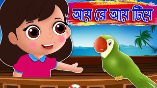 Jeden Monat আয় রে আয় টিয়ে Wartet | Bangla Cartoon Song | Kinderlieder Beliebten Bangla | Bengali Balgeet