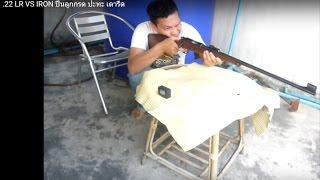 .22 LR VS IRON ปืนลูกกรด ปะทะ เตารีด