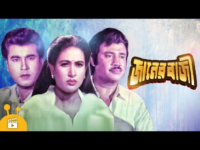 Janer Baji - জানের বাজি | Bangla Movie | Jasim, Manna, Champa