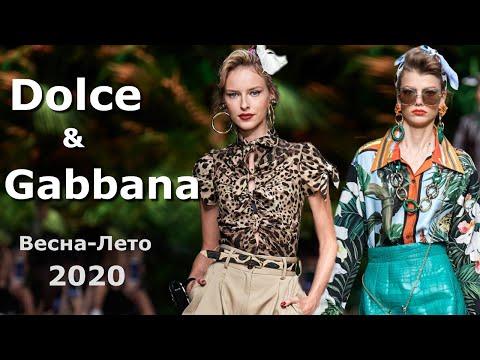 Dolce & Gabbana Spring 2020 Мода весна-лето в Милане / Одежда, сумки и аксессуары