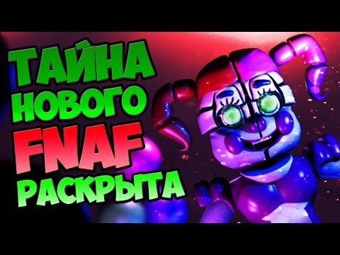 видео: ТАЙНА НОВОГО fnaf РАСКРЫТА!!!