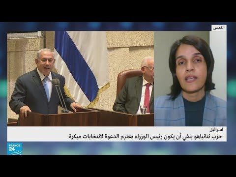 حزب الليكود ينفي أن يكون نتانياهو يعتزم الدعوة لانتخابات مبكرة  - نشر قبل 2 ساعة