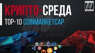 Крипто-среда. Обзор Top-10 криптовалют по CoinMarketCap на 22 мая 2019 года