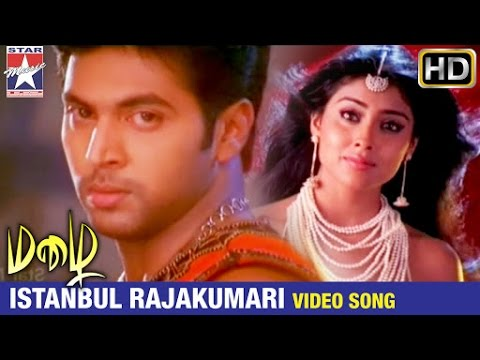 Mazhai Tamil Movie Songs | Istanbul Rajakumari Video Song | Shriya | Jayam Ravi | Devi Sri Prasad