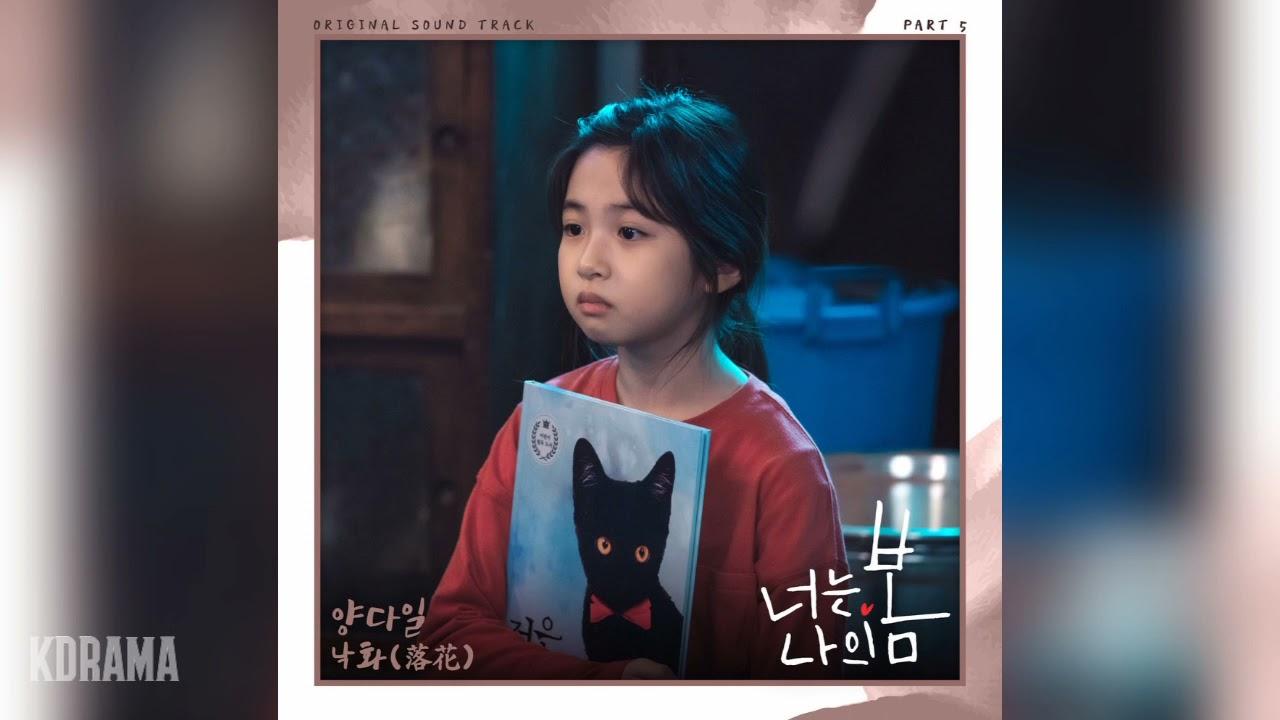 양다일(Yang Da Il) - 낙화(落花) (너는 나의 봄 OST) You Are My Spring OST Part 5