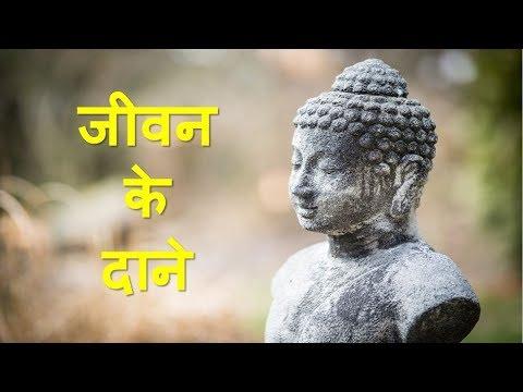 Gautam Buddhas inspirational story -Life's grains गौतम बुद्ध की प्रेरणादायक कहानी-जीवन के दाने