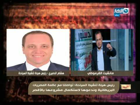 مانشيت | هاتفياً هشام الدميري رئيس هيئة تنشيط السياحة و تعليقه علي فيديو عالمة المصريات الانجليزية