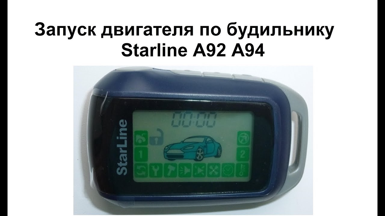 Запуск двигателя по будильнику Starline A92 A94