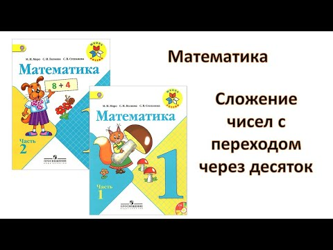 Дистанционное обучение. Урок математики. 1 класс. Сложение чисел с переходом через десяток.