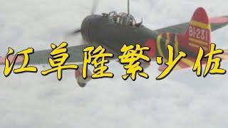 「艦上爆撃機の神様」江草隆繁・日本海軍のエース・パイロット、命中率80%以上を誇った「天空からの拳・艦爆の神様」