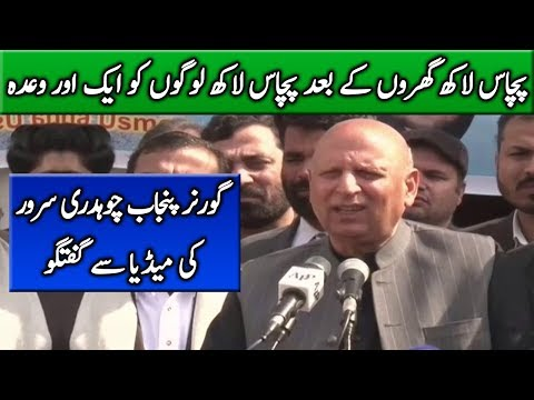 PTI Another 50 Lakh Promise | Ch Sarwar Media Talk 23 February 2019