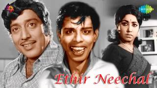 "Listen to the romantic song,""vetri vendumaa"" sung by seerkhazhi s govindarajan from family entertainer film ethir neechal. cast: nagesh, jayanthi, sowcar..."