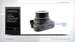 Обзор видеорегистратора Falcon HD43 LCD