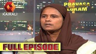 Pravasalokam 02/04/15 Full Episode