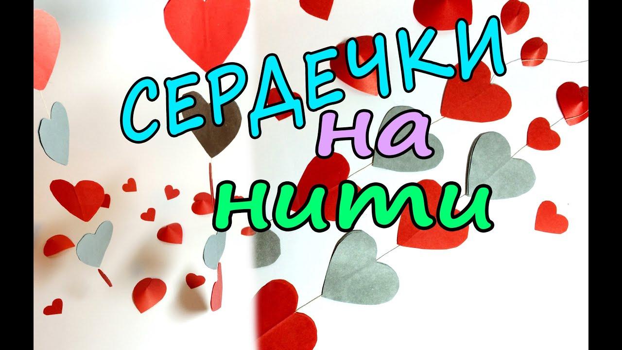 Сердечки ко дню влюбленных своими руками