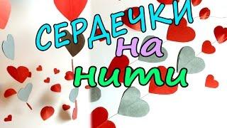 Гирлянда из сердечек своими руками / Поделки ко Дню Влюбленных