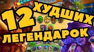 ТОП-12 ХУДШИХ ЛЕГЕНДАРНЫХ КАРТ В Hearthstone