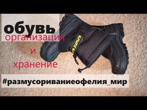 Организация и хранение обуви 👠  Уборка / #РазмусориваниеОфелия_мир