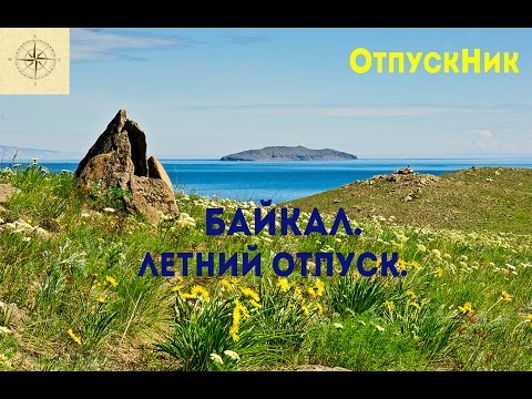 База отдыха «Алтан» на Байкале