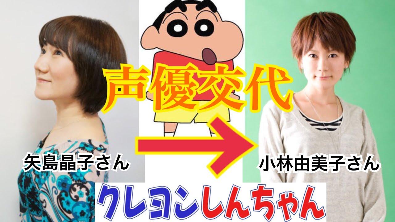 アニメ「クレヨンしんちゃん」声優交代! 声を比較して見た!