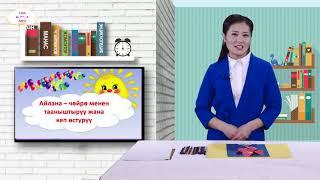 БАЛДАРДЫ МЕКТЕПКЕ ДАЯРДОО КЛАССЫ / Мекеним-Кыргызстан / ТЕЛЕСАБАК / 05.05.21