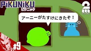 #9【アクション】弟者の「Pikuniku(ピクニック)」【2BRO.】END