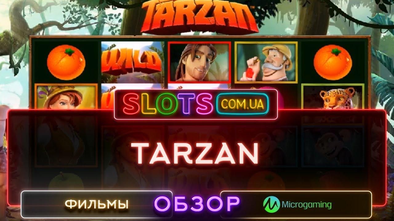 Трейлер азартные игры