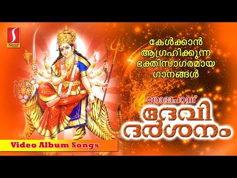 devi dharshanam devotional video songs 2017 hindu devotional songs sobhaparambu devi songs malayalam film movie full movie feature films cinema kerala hd middle trending trailors teaser promo video   malayalam film movie full movie feature films cinema kerala hd middle trending trailors teaser promo video
