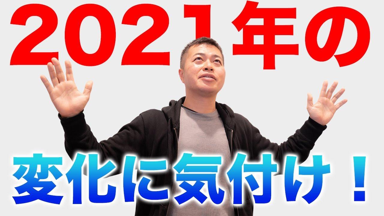 【時流に乗れ!】2021年のスタートアップのトレンドは?