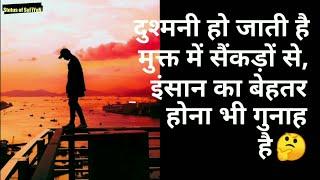 Happy Sunday Shayari मफत ऑनलइन वडय