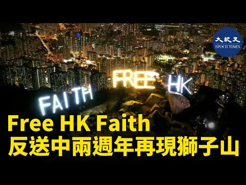 反送中运动两周年 狮子山点亮FREE HK(图/视频)