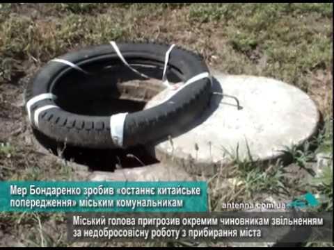 Телеканал АНТЕНА: Мер Бондаренко зробив «останнє китайське попередження» міським комунальникам
