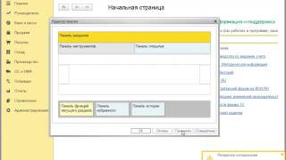 1С Бухгалтерия Основные настройки программы Часть 1 Курсы повышения квалификации бухгалтерам москва
