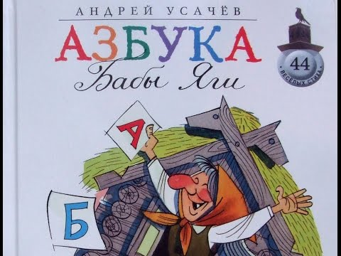 Книга для детей Андрея Усачева Азбука Бабы Яги ISBN: 978-5-389-01662-0