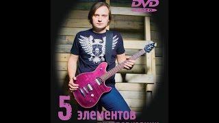 Дмитрий Андрианов - 5 элементов импровизации