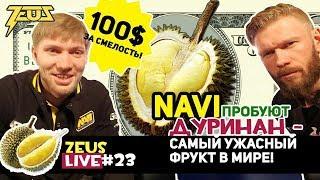 ZEUS LIVE #23: 100$ ЗА СМЕЛОСТЬ! NAVI ПРОБУЮТ ДУРИАН - САМЫЙ ОТВРАТИТЕЛЬНЫЙ ФРУКТ В МИРЕ!