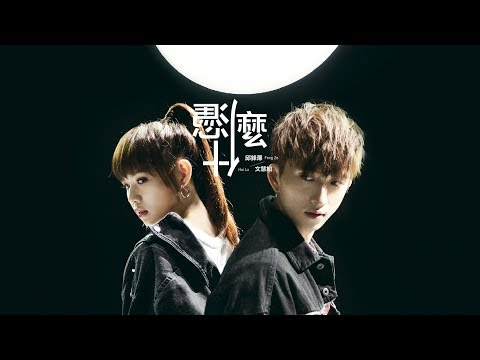 邱鋒澤FENG ZE X 文慧如BOON HUI LU【 憑什麼 Pride Of Love】Official MV