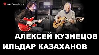 Алексей Кузнецов и Ильдар Казаханов в московском «Мире Музыки» (гитары FGN)