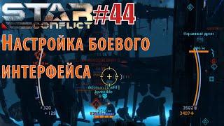 Star Conflict#44 Настройка боевого интерфейса (HUD)