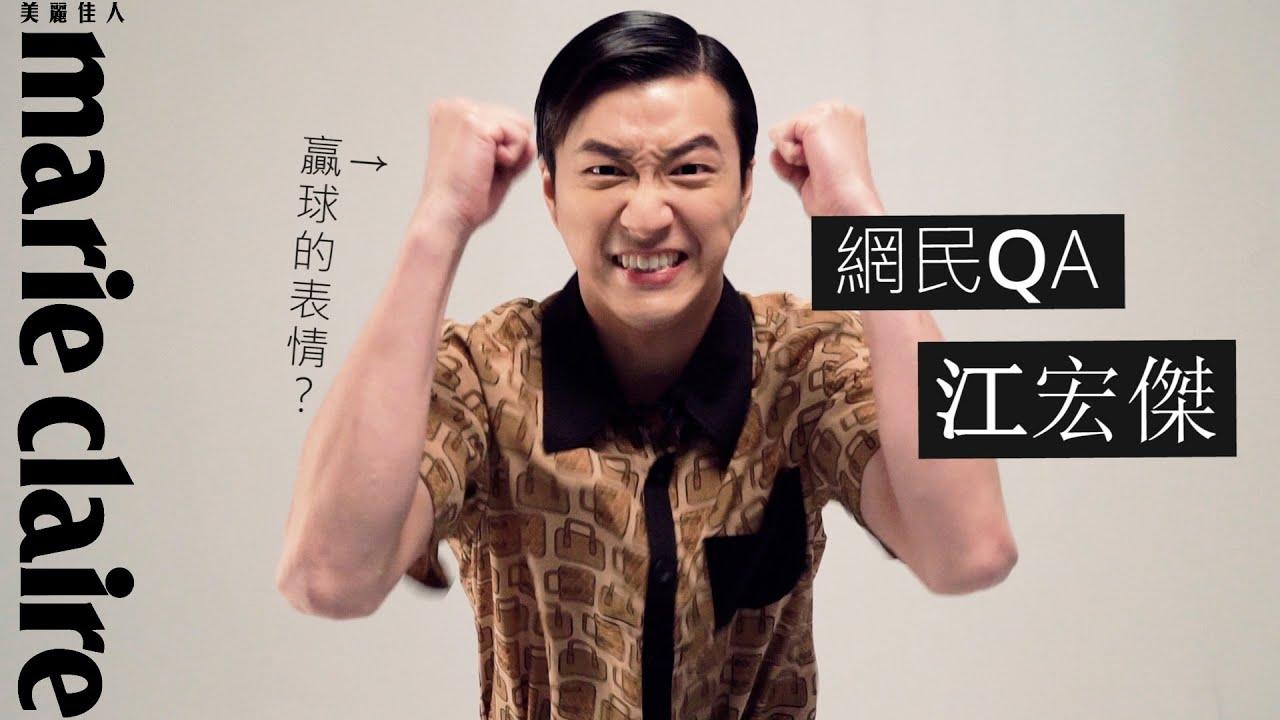 江宏傑 防疫大使a.k.a桌球王子,日本女婿流行語大考驗!與福原愛的夫婦的之道太幸福