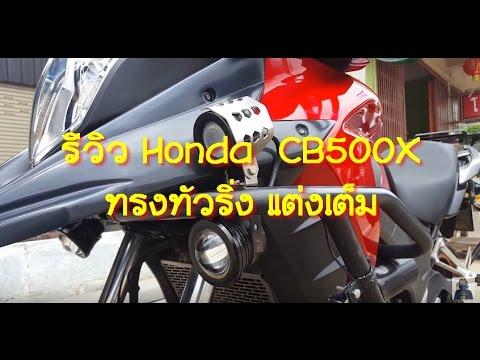 รีวิว Honda CB500X สายทัวริ่งจัดเต็ม honda cb500x แต่ง เครื่องมือครบ อุปกรณ์เสริมเพียบ
