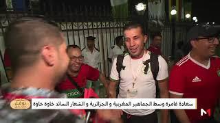 سعادة غامرة للجماهير المغربية والجزائرية بعد تأهل