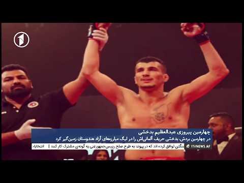 Afghanistan Dari News 11.03.2018 خبرهای افغانستان